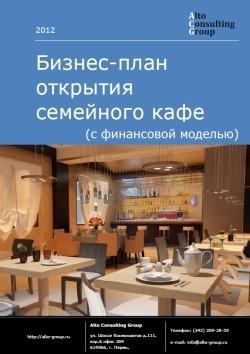Бизнес-план открытия семейное кафе (с финансовой моделью)