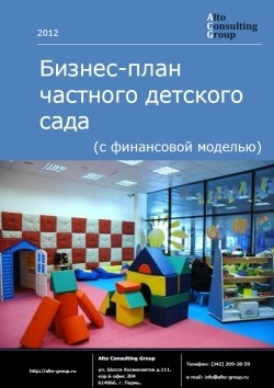 Бизнес-план частного детского сада (с финансовой моделью)