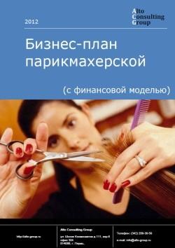 Бизнес-план парикмахерской (с финансовой моделью)