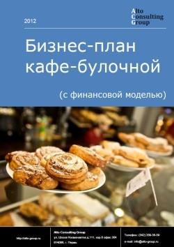 Бизнес-план кафе-булочной (с финансовой моделью)