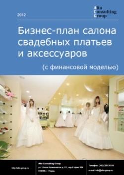 Бизнес-план салона свадебных платьев и аксессуаров (с финансовой моделью)