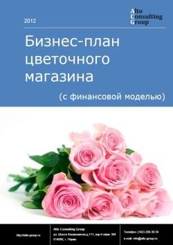 Бизнес-план цветочного магазина (с финансовой моделью)