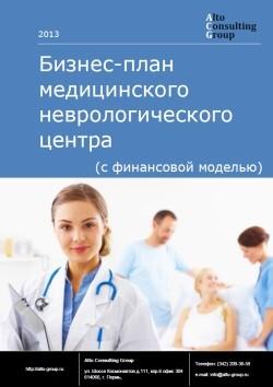 Бизнес-план медицинского неврологического центра (с финансовой моделью)