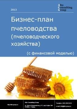 Бизнес-план пчеловодства (с финансовой моделью)
