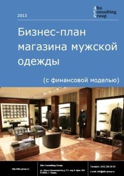 Бизнес-план магазина мужской одежды (с финансовой моделью)