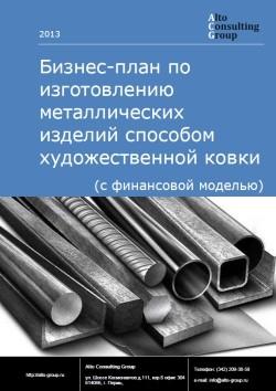 Бизнес-план по изготовлению металлических изделий способом художественной ковки (с финансовой моделью)