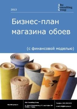Бизнес-план магазина обоев (с финансовой моделью)