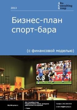 Бизнес-план спорт-бара (с финансовой моделью)