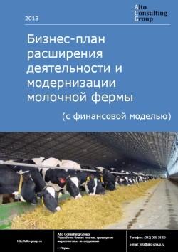 Бизнес-план расширения деятельности и модернизации молочной фермы (с финансовой моделью)
