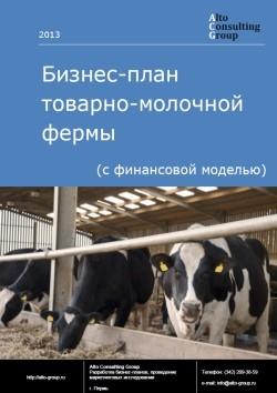 Бизнес-план  товарно-молочной фермы (с финансовой моделью)