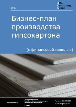 Бизнес-план производства гипсокартона (с финансовой моделью)