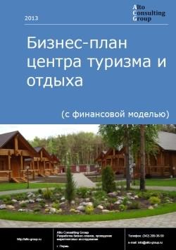 Бизнес-план центра туризма и отдыха (с финансовой моделью)