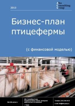 Бизнес-план птицефермы (с финансовой моделью)