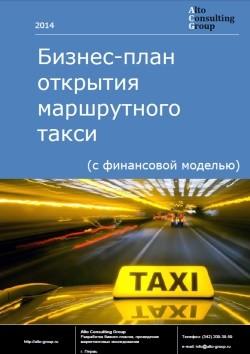 Бизнес-план открытия маршрутного такси (с финансовой моделью)