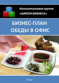 Бизнес план обеды в офис