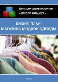 Бизнес план магазина модной одежды