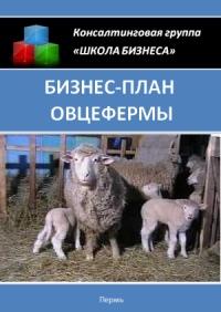Бизнес план овцефермы