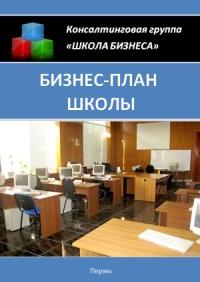 Бизнес план школы