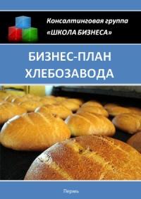 Бизнес план хлебозавода