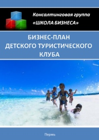 Бизнес план детского туристического клуба