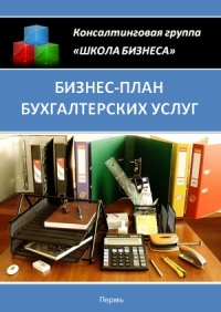 Бизнес план бухгалтерских услуг