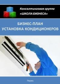 Бизнес план установка кондиционеров