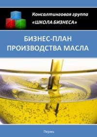 Бизнес план производства масла