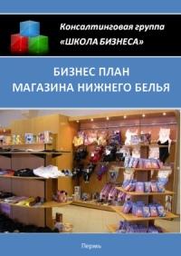 Бизнес план магазина нижнего белья