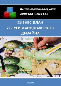 Бизнес план услуги ландшафтного дизайна