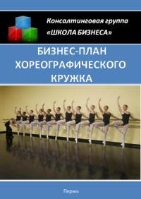 Бизнес план хореографического кружка
