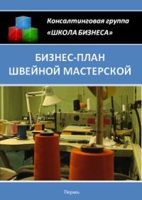 Бизнес план швейной мастерской