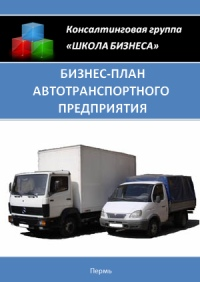Бизнес план автотранспортного предприятия