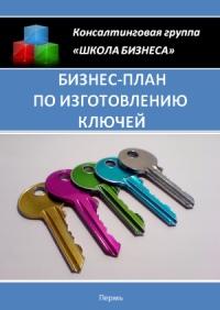 Бизнес план по изготовлению ключей
