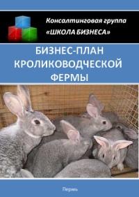 Бизнес план кролиководческой фермы