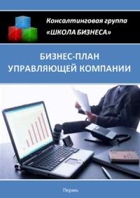 Бизнес план управляющей компании