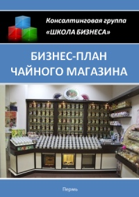 Бизнес план чайного магазина