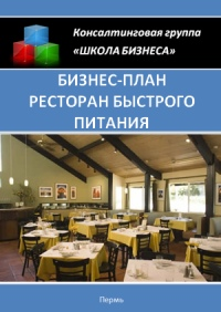 Бизнес план ресторана быстрого питания