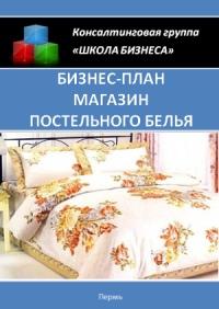 Бизнес план магазина постельного белья
