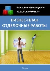 Бизнес план отделочные работы