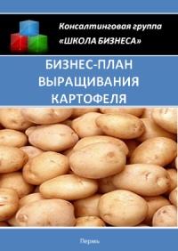 Бизнес план выращивания картофеля
