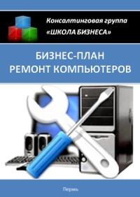 Бизнес план ремонта компьютеров