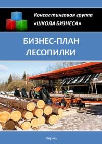 Бизнес план лесопилки