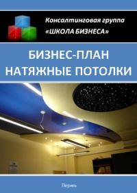 Бизнес план «натяжные потолки»