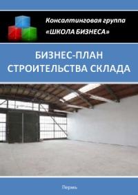 Бизнес-план строительства склада