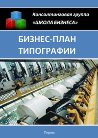 Бизнес план типографии