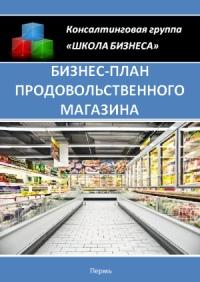 Бизнес план продовольственного магазина