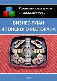 Бизнес план японского ресторана