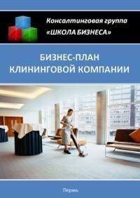 Бизнес план клининговой компании