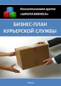 Бизнес план курьерской службы