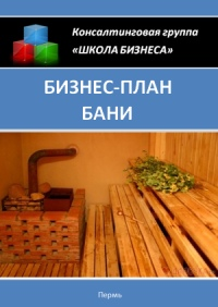 Бизнес план бани